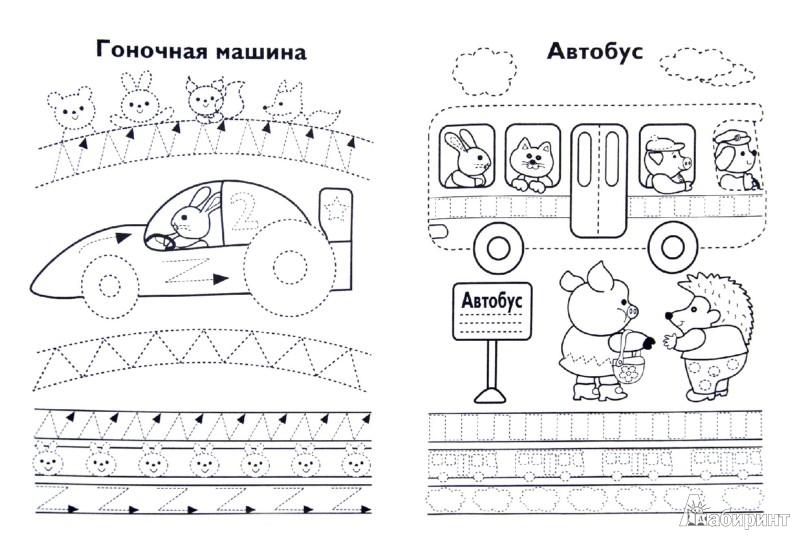 Иллюстрация 1 из 6 для Прописи. Машины - И. Попова | Лабиринт - книги. Источник: Лабиринт