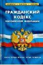 Гражданский кодекс Российской Федерации. Части 1-4. По состоянии на 01 октября 2012 года