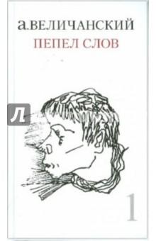 Величанский Александр Леонидович » Пепел слов. Том 1