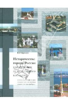 Исторические города России как феномен ее культурного наследия