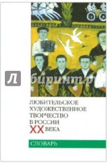Любительское художественное творчество в России ХХ века. Словарь