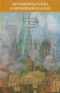 Метаморфозы разума в европейской культуре: к философским истокам современных проблем образования