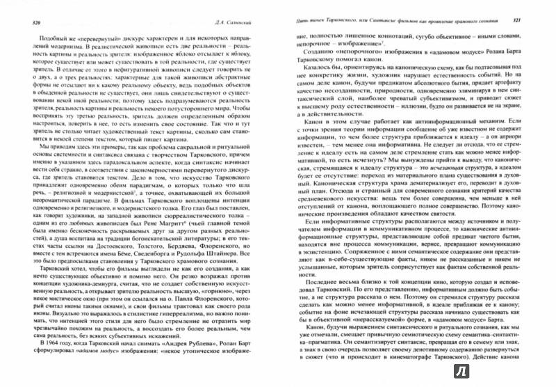 Иллюстрация 1 из 13 для Храм земной и небесный. Книга II - Дрейер, Демидчик, Этингоф | Лабиринт - книги. Источник: Лабиринт