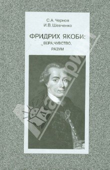Фридрих Якоби: вера, чувство, разум комлев и ковыль