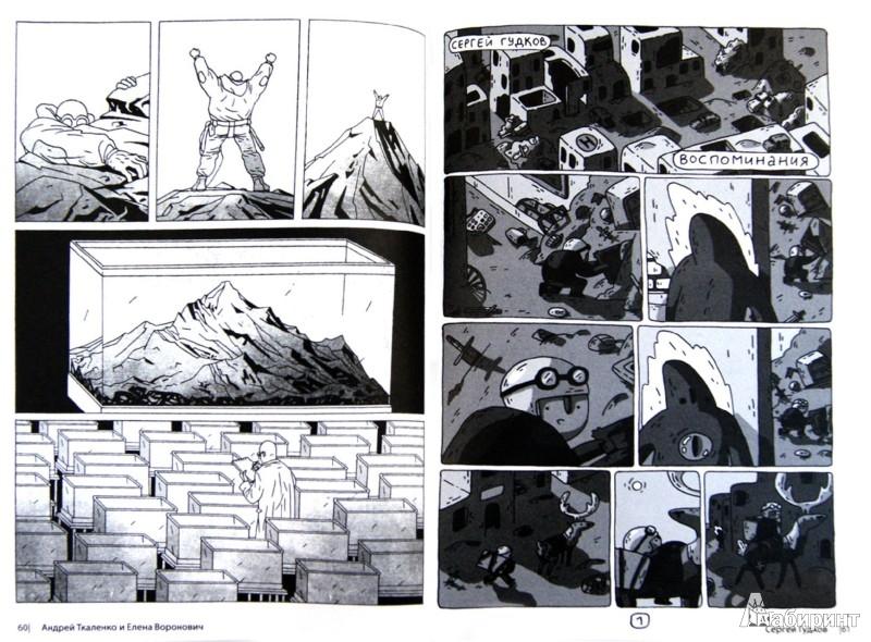 Иллюстрация 1 из 12 для Республика Комикс-3   Лабиринт - книги. Источник: Лабиринт