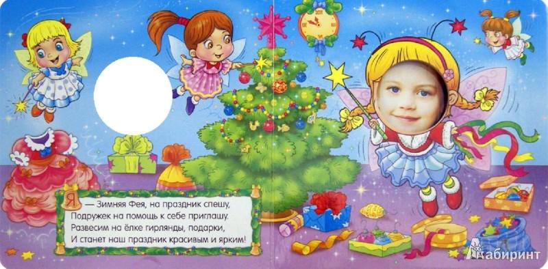 Иллюстрация 1 из 7 для Смотри! Это я! Помогаю Снегурочке! - Юрий Кумыков | Лабиринт - книги. Источник: Лабиринт