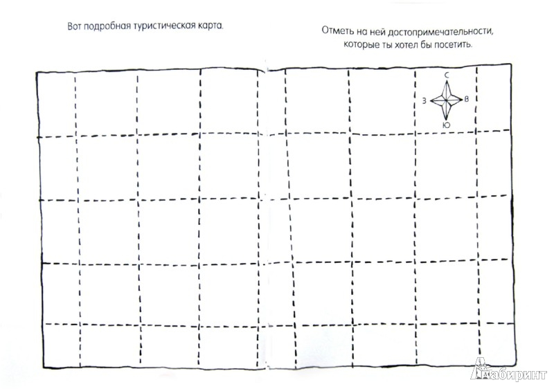 Иллюстрация 1 из 17 для Книга детского творчества. Веселые туристы - Смрити Прасадам-Холлз   Лабиринт - книги. Источник: Лабиринт