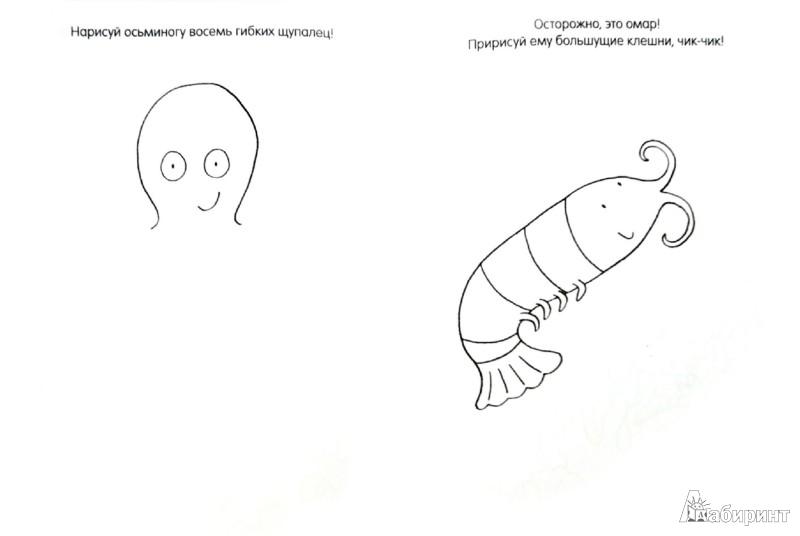 Иллюстрация 1 из 22 для Книга детского творчества. Кто живет в море? | Лабиринт - книги. Источник: Лабиринт