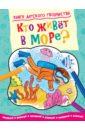 Книга детского творчества. Кто живет в море?