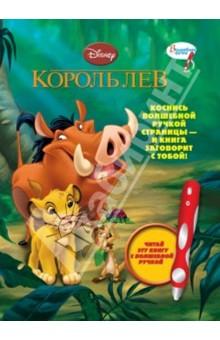 Король Лев. Дополнительная книга к волшебной ручке