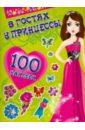 В гостях у принцессы. 100 наклеек матюшкина катя оковитая екатерина у у у страшно