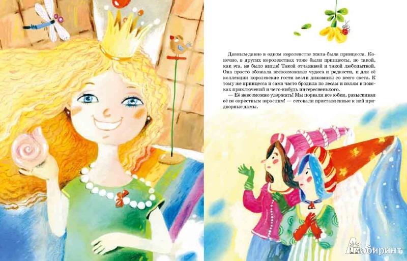 Иллюстрация 1 из 17 для Принцесса и Гном - Римма Алдонина | Лабиринт - книги. Источник: Лабиринт
