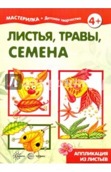 Мастерилка № 7. Листья, травы, семена. Аппликация из листьев
