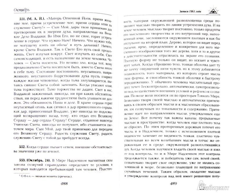 Иллюстрация 1 из 16 для 12 ступеней мудрости (Записи 1960 - 1961 гг.) - Борис Абрамов | Лабиринт - книги. Источник: Лабиринт