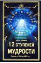 12 ступеней мудрости, Абрамов Борис Николаевич