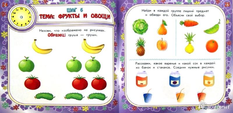 Иллюстрация 1 из 16 для Развиваем речь. 100 шагов к школе - Юлия Турчина | Лабиринт - книги. Источник: Лабиринт