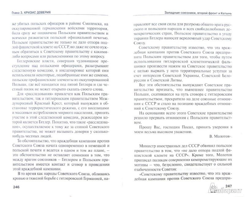Иллюстрация 1 из 22 для Сталин, Гитлер и Запад: Тайная дипломатия Великих держав - Лоуренс Рис | Лабиринт - книги. Источник: Лабиринт