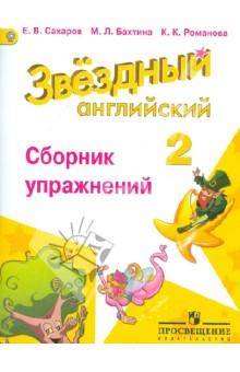 гдз английский сборник сахаров