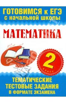 ЕГЭ Математика. 2 класс. Тематические тестовые задания
