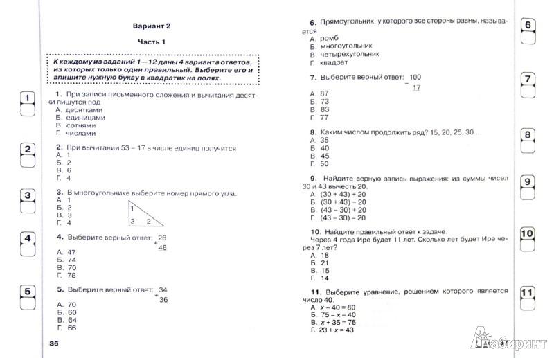 Текстовые задания по математике 2 класс