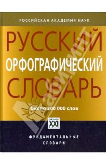 Русский орфографический словарь. Около 200 000 слов