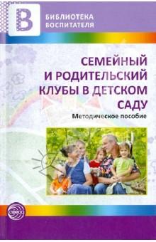 Семейный и родительский клубы в детском саду. Методические рекомендации