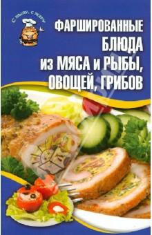 Фаршированные блюда из мяса и рыбы, овощей, грибов