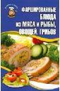 Фаршированные блюда из мяса и рыбы, овощей, грибов отсутствует фаршированные овощи