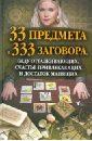 33 предмета и 333 заговора, беду отталкивающих, счастье привлекающих достаток манящих