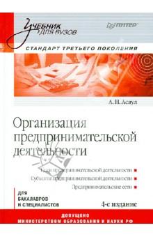 Организация предпринимательской деятельности: Учебник для вузов звонова е ред организация деятельности центрального банка учебник