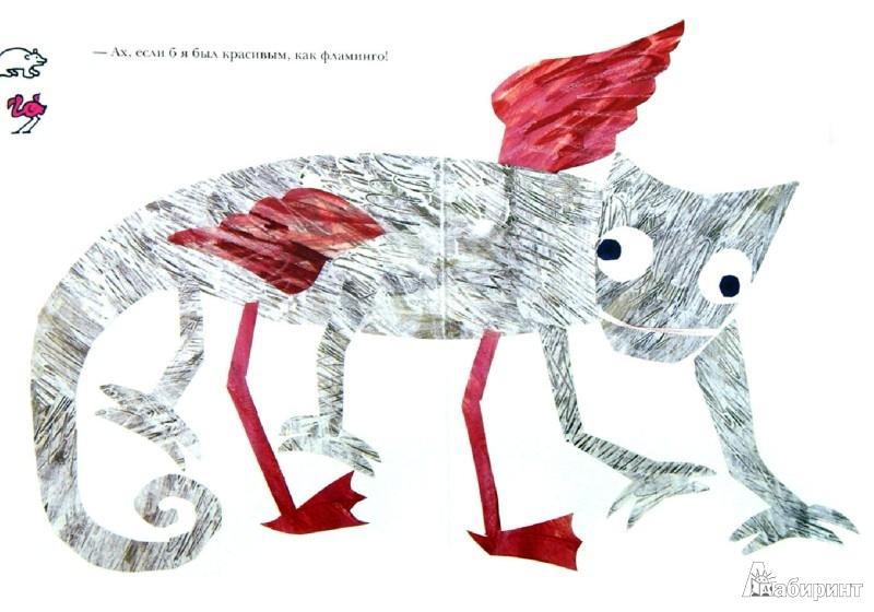 Иллюстрация 1 из 13 для Мечтательный хамелеон - Эрик Карл | Лабиринт - книги. Источник: Лабиринт