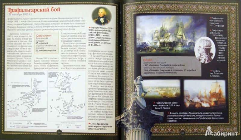 Иллюстрация 1 из 8 для 50 величайших битв | Лабиринт - книги. Источник: Лабиринт