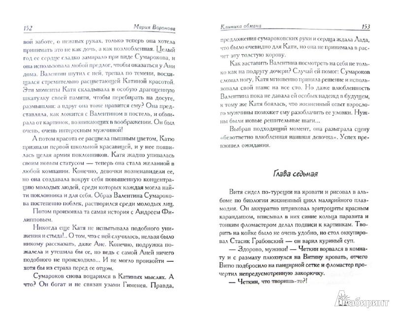 Иллюстрация 1 из 6 для Клиника обмана - Мария Воронова | Лабиринт - книги. Источник: Лабиринт