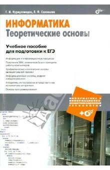 Информатика. Теоретические основы. Учебное пособие для подготовки к ЕГЭ (+CD)