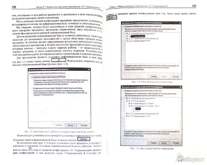Иллюстрация 1 из 14 для 1С. Предприятие 8.2. Управленческий и финансовый учет для малых предприятий - Засорин, Кузнецов, Злобин | Лабиринт - книги. Источник: Лабиринт