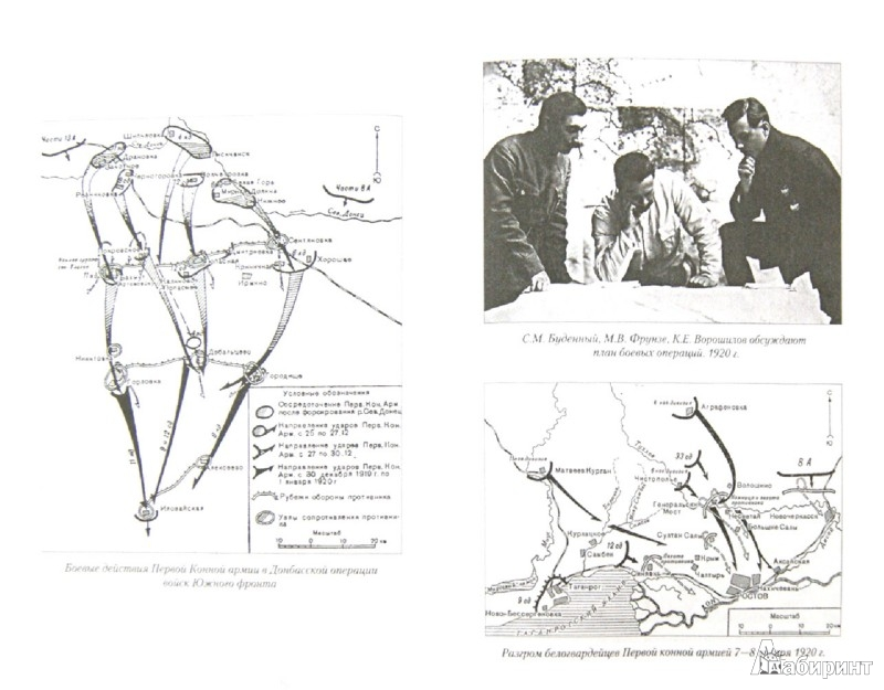 Иллюстрация 1 из 18 для Первая конная армия - Семен Буденный | Лабиринт - книги. Источник: Лабиринт