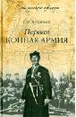 Буденный Семен Михайлович Первая конная армия