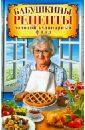Треер Гера Марксовна Бабушкины рецепты. Золотой кулинарный фонд треер гера марксовна готовим быстро и вкусно каждый день