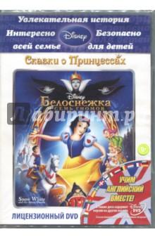 Белоснежка и семь гномов (DVD)
