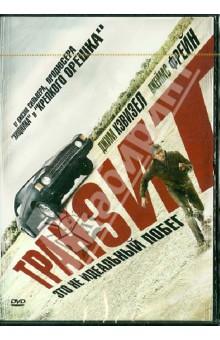 Транзит (DVD)