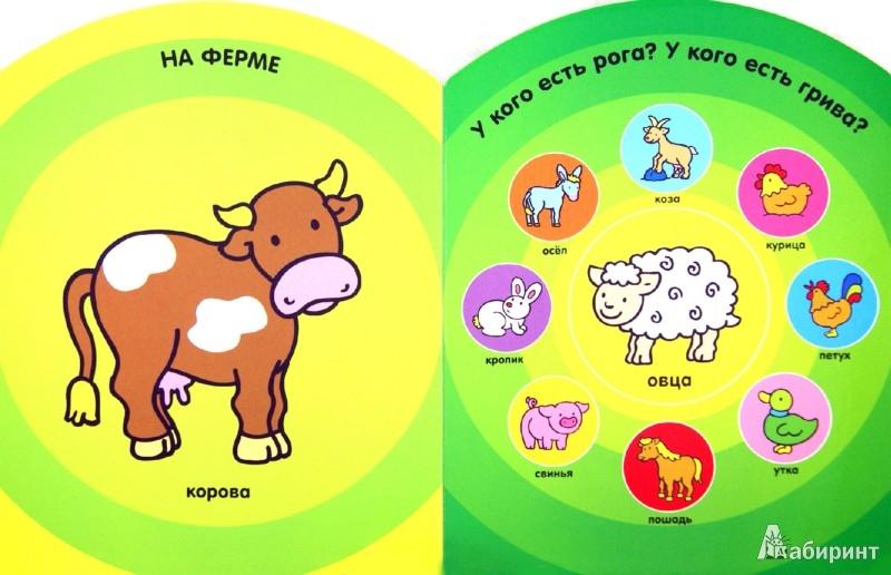 Иллюстрация 1 из 5 для Мир вокруг меня. Мой первый словарик. 1-2 года   Лабиринт - книги. Источник: Лабиринт