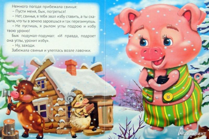 Иллюстрация 1 из 9 для Зимовье зверей | Лабиринт - книги. Источник: Лабиринт