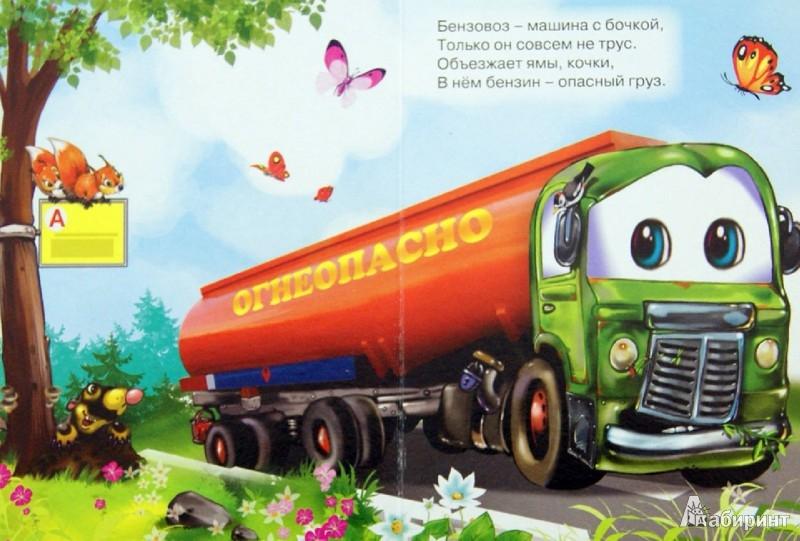 Иллюстрация 1 из 36 для Машинки - Александр Мецгер | Лабиринт - книги. Источник: Лабиринт
