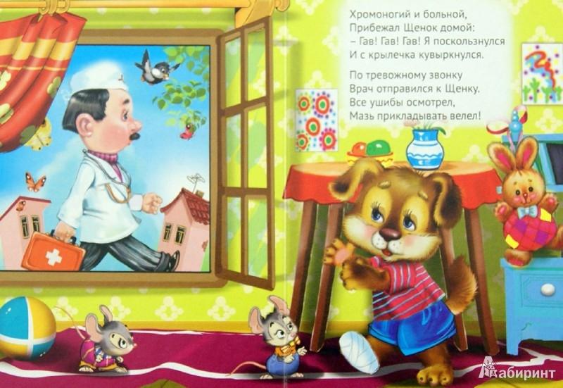 Иллюстрация 1 из 11 для Скорая помощь - Елена Павлова | Лабиринт - книги. Источник: Лабиринт