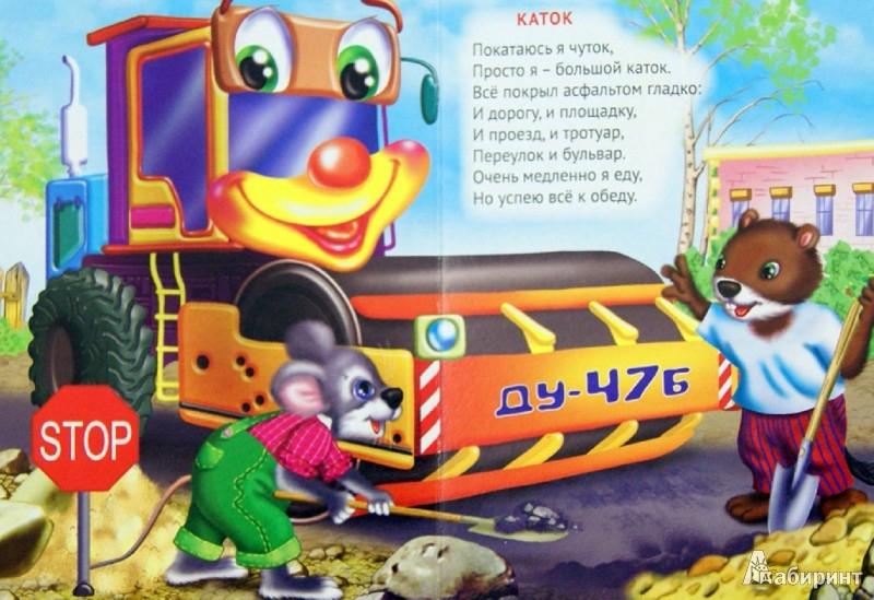 Иллюстрация 1 из 7 для Транспорт - Мария Манакова | Лабиринт - книги. Источник: Лабиринт