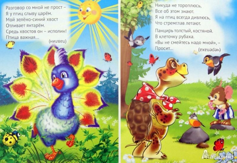 Иллюстрация 1 из 12 для Это кто? - Анатолий Чекулаев   Лабиринт - книги. Источник: Лабиринт