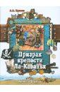 Призрак крепости Ла-Кабанья, Прасол Александр Алексеевич