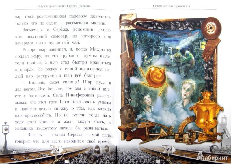 Иллюстрация 1 из 17 для Страна веселых паровозиков - Александр Прасол | Лабиринт - книги. Источник: Лабиринт