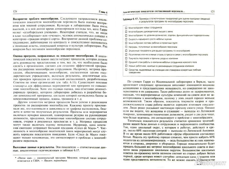 Иллюстрация 1 из 10 для За рамками сбалансированной системы показателей. - Марк Браун   Лабиринт - книги. Источник: Лабиринт