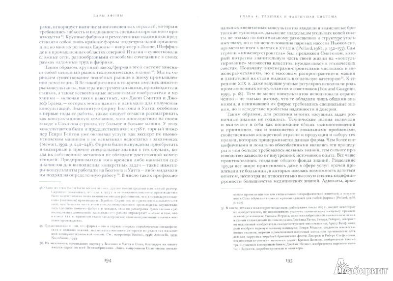 Иллюстрация 1 из 9 для Дары Афины. Исторические истоки экономики знаний - Джоэль Мокир | Лабиринт - книги. Источник: Лабиринт